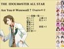 【iM@S人狼】AreYou@Werewolf?4-2