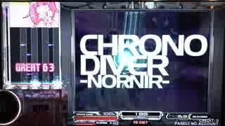 【beatmania IIDX】 CHRONO DIVER -NORNIR- † (SPL) 【PENDUAL】 ※手元付き