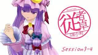 【東方卓遊戯】GM小町の従者卓 Session3-