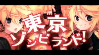 【鏡音リンレン】東京ゾンビランド【オリジナルMV/ワンオポ】