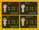 【更新】DX人生ゲーム2 ローリングサンダー 24個 【TAS】
