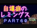自爆癖のレミングス~勝手に自爆縛り~ PART60(Taxing編#12)