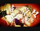 修正版 【ニコカラ】 威風堂々-英語ver- (On Vocal ルビなし) 【Mes】