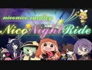【ニコニコメドレー】Nico☆Night Ride