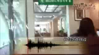 3_11東日本大震災。地震発生、揺れの瞬間
