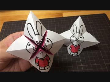 かわいい折り紙ミッフィーちゃんのつくりかた