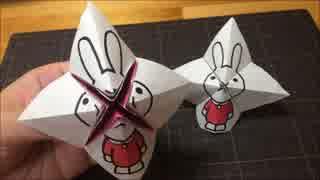 かわいい折り紙ミッフィーちゃんのつくりかた thumbnail