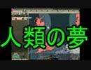 【HoI2】友人たちと本気で宇宙人と戦ってみたpart2【マルチ】