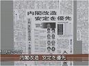 【参議院選挙へ】長期政権を目指す安倍内閣、野党は文字通りの野合へ[桜H27/9/22]