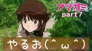 【実況】アマガミやるお(^ω^)part7
