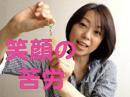 早川亜希動画#103≪笑顔の苦労≫