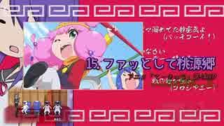 「Nico☆Night Ride」を元の曲で再現してみた