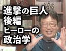 ニコ生岡田斗司夫ゼミ9月20日号「中身がなくて軽い進撃の巨人と誰も当事者になりた...