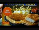 アメリカの食卓 512 TVディナー、ハングリーマンのチキンワッフルを食す!