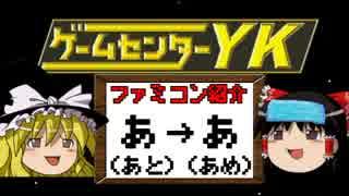 【ゲームセンターYKゆっくり課長の挑戦】