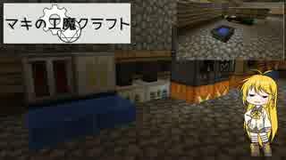 【Minecraft】マキの工魔クラフト Part.9