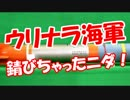 【ウリナラ海軍】 錆びちゃったニダ!