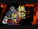 淡々と酒井さん動画261【大戦国】vs神滅の使命
