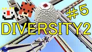 【Minecraft】ダイバーシティ2%の壁 #