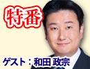 ゲスト:和田政宗(参議院議員)(その3) 特番 ニコニコチャンネル「ちょっと右よりですが・・・」