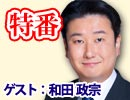 ゲスト:和田政宗(参議院議員)(その4) 特番 ニコニコチャンネル「ちょっと右よりですが・・・」