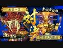 【戦国大戦(Ver3.10F)】W激励エビ火牛【大戦国】