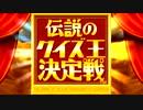 【4人実況】なすりつけ合う伝説のクイズ王決定戦