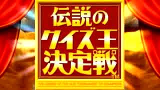 【4人実況】なすりつけ合う伝説のクイズ王