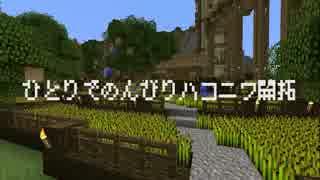 【minecraft実況】ひとりでのんびり箱庭開