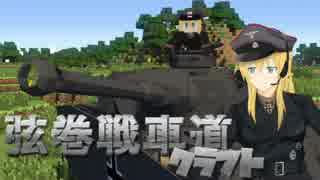 【Minecraft】弦巻戦車道クラフト【VOICER