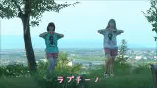 【ケロケロレイニー】ラブチーノ 踊って