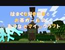 【男女実況】ハマグリ好き師匠とお茶ガールのあてなきマインクラフト3