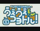 FUNCTION6chのうぇうぇコヨトル!#16 Pt.1