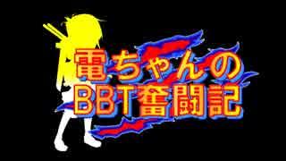 【TRPG】電ちゃんのBBT奮闘記 04