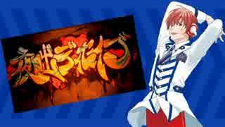 【アルスロイド】夜咄ディセイブ【カバー】 thumbnail
