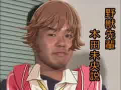 野獣先輩本田未央説