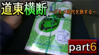【旅行】道東横断~グルメ時代を旅する~ part6【鉄道・バス】