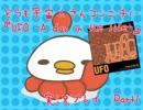 どうも宇宙人さんコンニチハ『UFO -A day in the life-』 実況プレイPart1