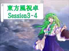 【東方卓遊戯】東方風祝卓3-4【SW2.0】