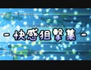 【Splatoon】チャージャー快感狙撃集 -どき☆君のハートにガキン!-