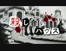 【フルボイス・ADV式】 殺し合いハウス:フォース 第7話後編(終)
