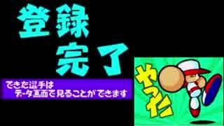【パワポケ10】 バトルディッガー二章 主