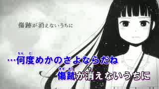 【ニコカラ】流星メテエシカ<on vocal>