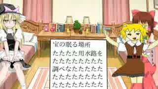 宝の謎をとくUDK達(ヒント:たぬき) thumbnail