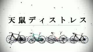 【ペダルMMD】天鼠ディストレス【福富・荒