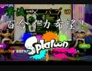【Splatoon実況】 パブロ洗いにSplatoon  【ヒッセン】