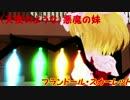 【BFH】マリフラは俺のハードライン part5 新DLC編【ゆっくり実況】