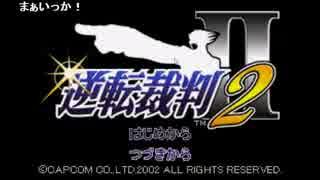 うんこちゃん『逆転裁判2』Part21