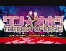 【10/07(水)発売】ワン☆オポ THE BEST OF BEST【全曲クロスフェード】