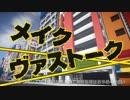 【Minecraft】メイクヴァストーク第2話【建築ストーリー】